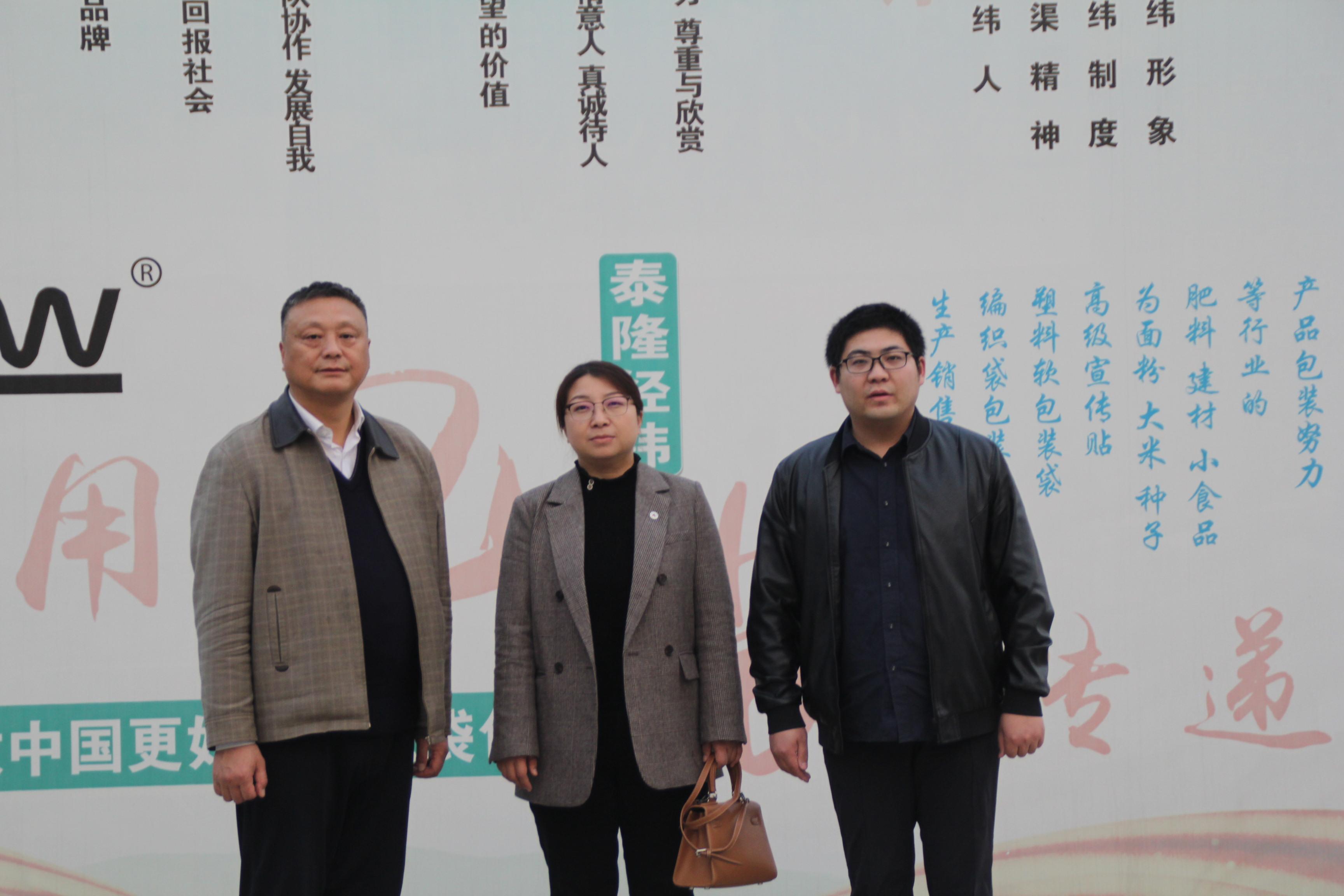 郑州大学包装工程校友会走访河南泰隆经纬实业有限公司